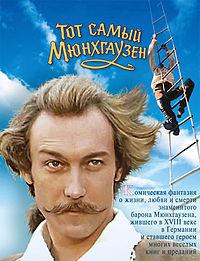 Тот_самый_Мюнхгаузен_(обложка_DVD)